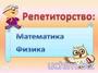 Ольга Сергеевна репетитор по математике, физике Могилев